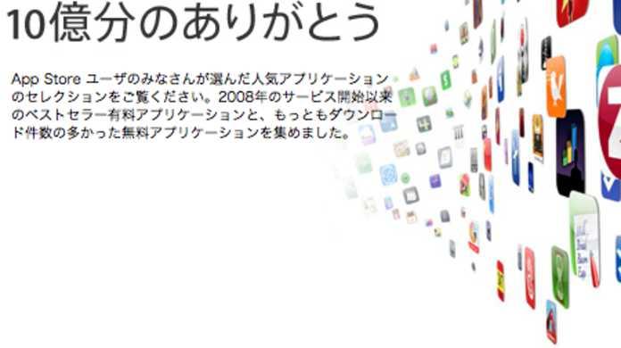 ついに10億ものiPhoneアプリがダウンロードされました!