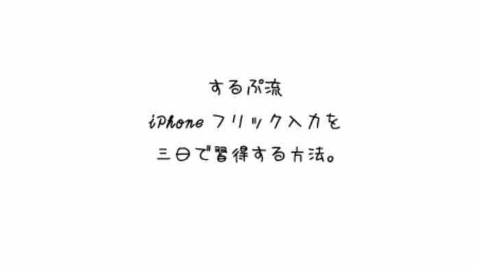 するぷ流iPhoneフリック入力を3日で習得する方法。