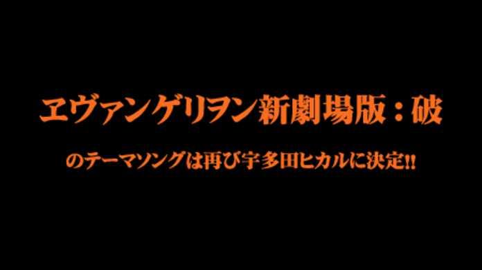 「ヱヴァンゲリヲン新劇場版:破」の主題歌は「序」に引き続き宇多田ヒカルが担当することに!