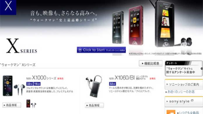 iPodより高音質・高機能でノイズキャンセラーがついた「ウォークマンXシリーズ」が早くも値下げ中。