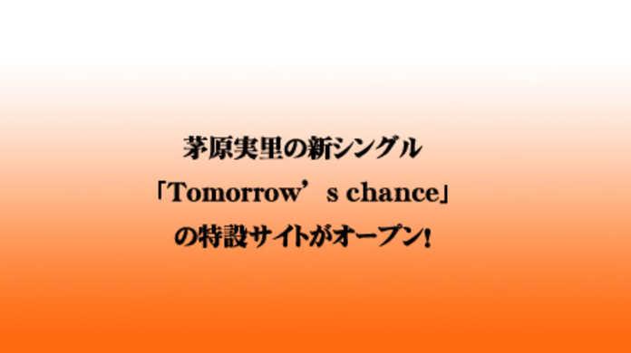 茅原実里の新シングル「Tomorrow's chance」の特設サイトがオープン!