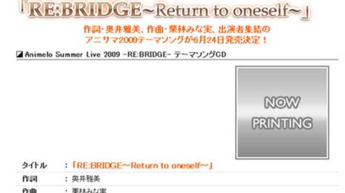 アニサマ2009のテーマソングのタイトルは「RE:BRIDGE~Return to oneself~」に。