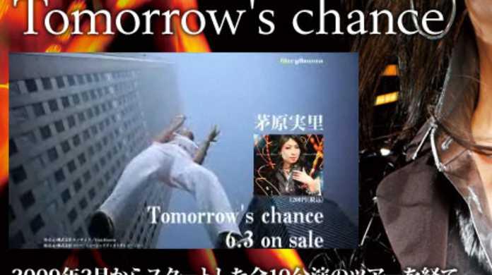 茅原実里の新シングル「Tomorrow's chance」が特設サイトにてPVの試聴が可能に。