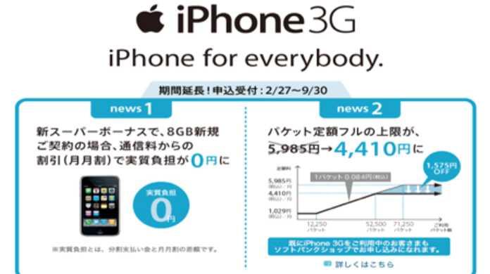 ソフトバンク、iPhone 3Gが実質0円になるキャンペーン「iPhone for everybody」を2009年9月30日まで延長。