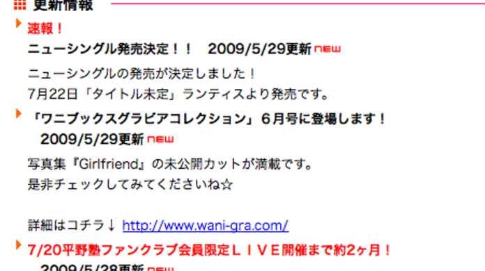 平野綾のニューシングルが2009年7月22日にリリース決定!