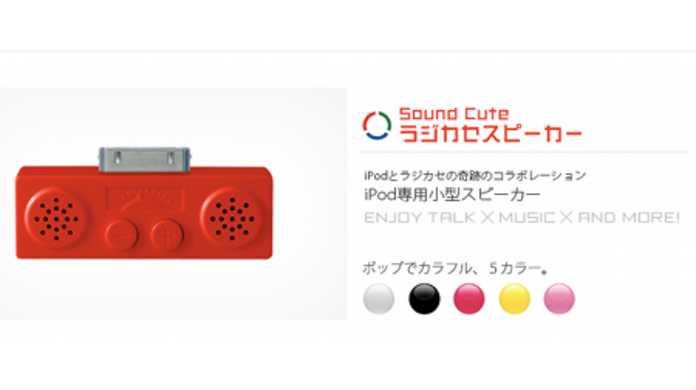 電池不要のラジカセ型iPodスピーカー「Sound Cute ラジカセスピーカー」