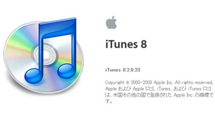 iPhone3.0に対応するiTunes、「iTunes8.2」がリリース。