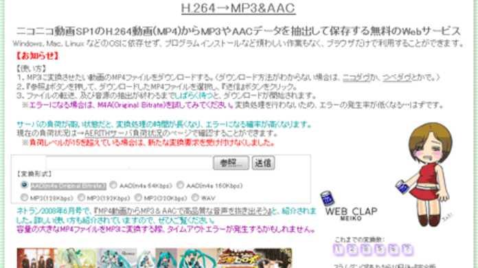 ブラウザでMP4(H.264)動画から音声を劣化無しで抽出してくれるサイト「H.264→MP3 & AAC」