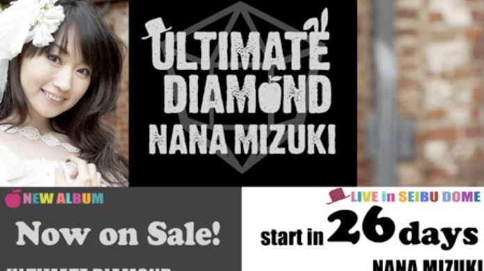 水樹奈々のアルバム「ULTIMATE DIAMOND」が声優初、オリコン週間ランキング1位に。