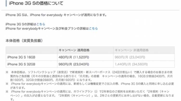 ソフトバンク、iPhone 3GSを月々480/960円で6月26日から販売すると発表。