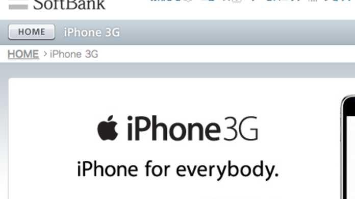 ソフトバンク、6月18日のiPhone3.0配布と同時にMMSに対応へ。