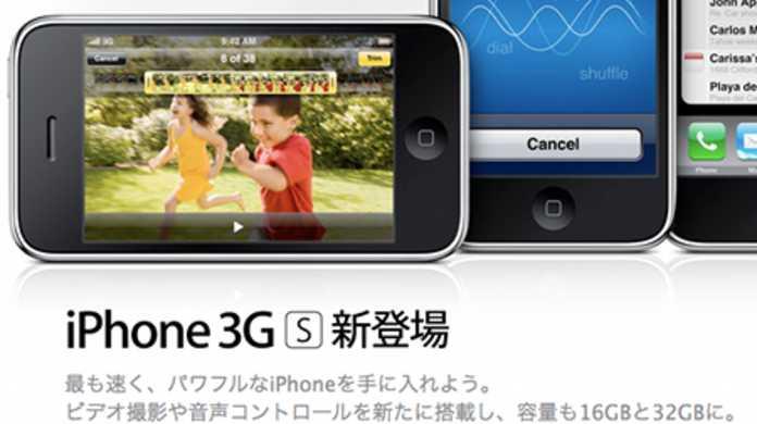 ソフトバンクに現行iPhoneから「iPhone 3GS」に機種変更した場合の月額料金について電話してみた。
