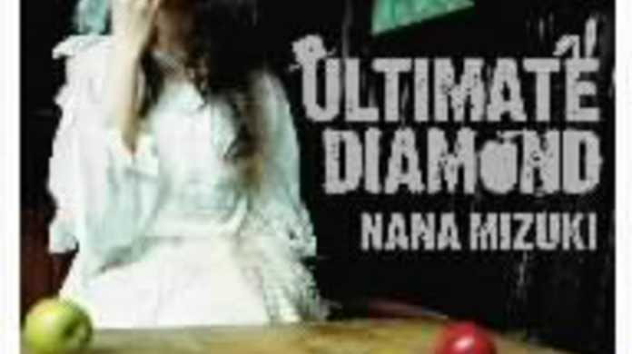 ULTIMATE DIAMOND - 水樹奈々の歌詞と試聴レビュー