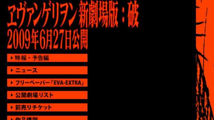 ヱヴァンゲリヲン新劇場版:破のオリジナル サウンドトラックが7月8日に発売。