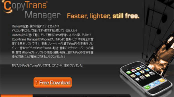 出張先や漫画喫茶でもiPodに曲を追加できる裏技ソフト「CopyTrans Manager」【PR】