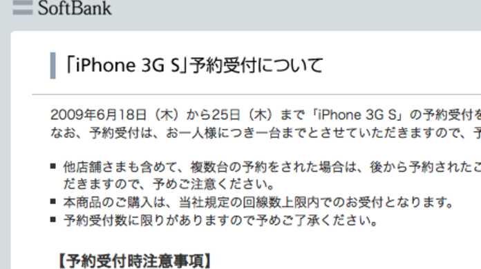 ソフトバンク、iPhone 3GSの予約を6月18日から開始!なんと26日朝7時に先行発売も。