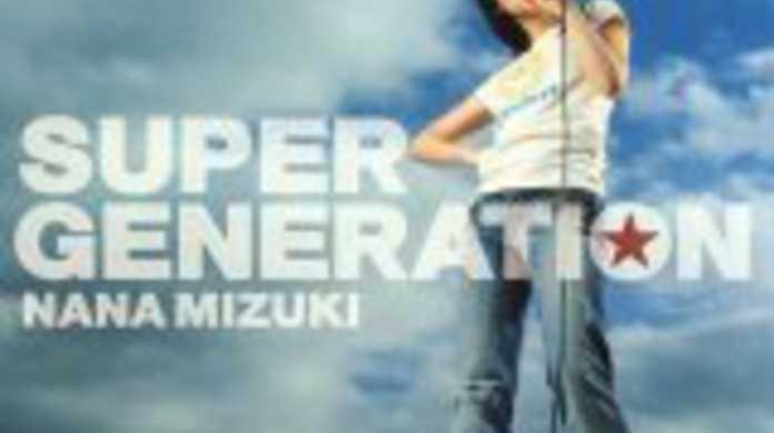 SUPER GENERATION - 水樹奈々の歌詞と試聴レビュー
