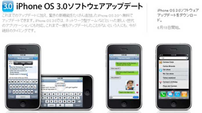 コピペなどの機能が追加されたiPhone 3.0がついにリリース!