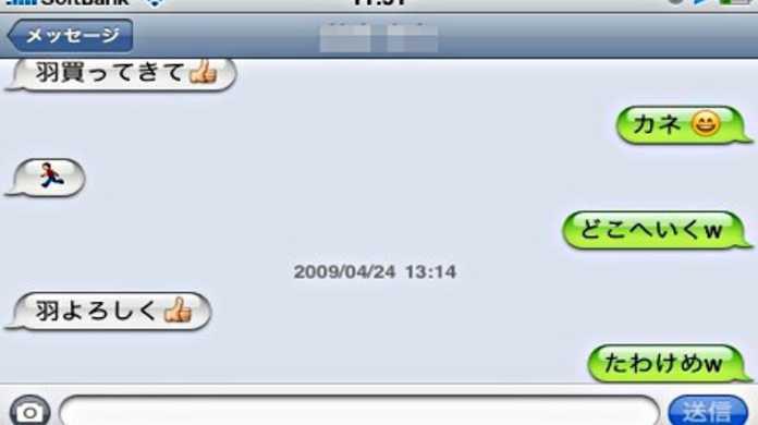 iPhoneで「@softbank.ne.jp」のメールアドレスを取得し、MMSで使う設定方法。