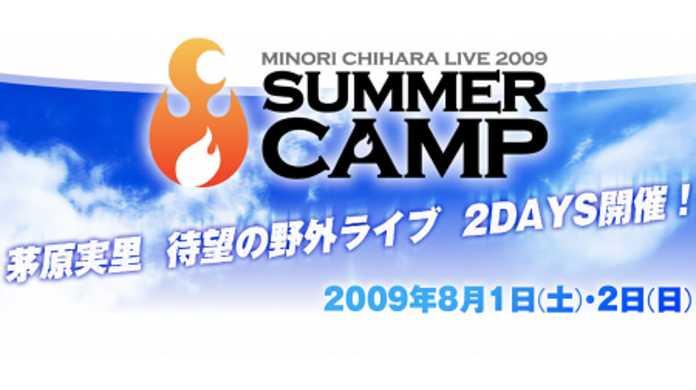 茅原実里初の野外ライブ「Minori Chihara Live 2009 SUMMER CAMP」の特設サイトが開設。