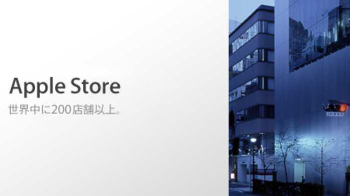 全国のApple Storeでも26日の午前7時から「iPhone 3GS」の先行発売が決定!