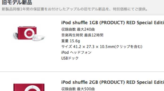 お得な値段で買える、Appleの旧モデル新品ページにiPod shuffle 2GB (PRODUCT) REDが追加。