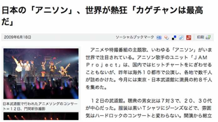asahi.comにJAM Projectの記事が!