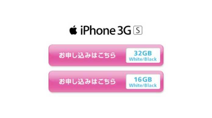 ソフトバンクオンラインショップでも「iPhone 3GS」の予約受付開始。