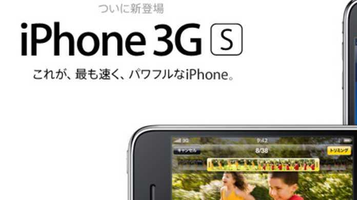 新型iPhoneの正式表記は「iPhone 3G S→iPhone 3GS」にチェンジ!