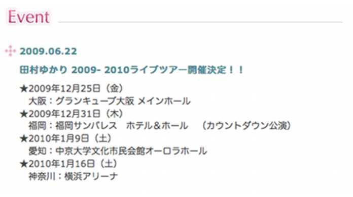 田村ゆかり、年末年始にかけて都市ライブツアー開催決定。 大晦日には地元福岡でカウントダウンライブ!