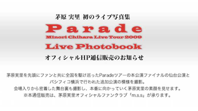 茅原実里、2ndツアーライブ「Parade」のDVDと写真集をリリース。