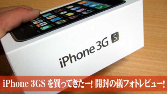 iPhone 3GSを買ってきたー!開封の儀フォトレビュー!