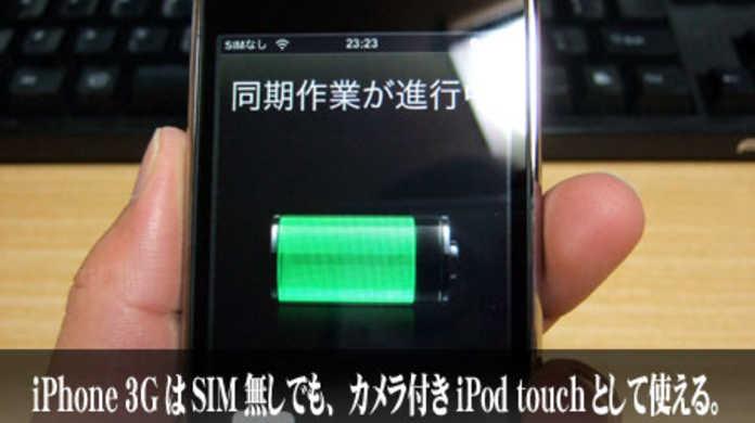 iPhone 3GSに移行した際、SIMが無くなったiPhone 3Gは「カメラ付きiPod touch」として使用可能です。