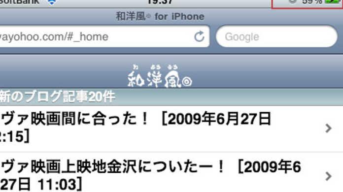 iPhone 3GSのバッテリー残量をパーセント(%)表示する設定方法。