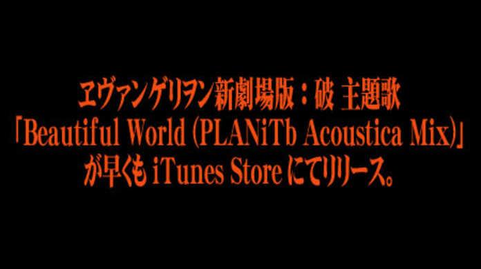 宇多田ヒカルが歌うヱヴァンゲリヲン新劇場版:破の主題歌「Beautiful World (PLANiTb Acoustica Mix)」が早くもiTunes Storeにてリリース。