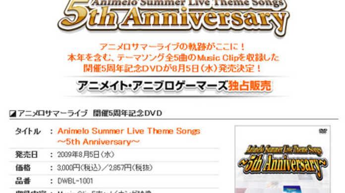 アニサマ5年分のテーマソングPVが詰まったDVD「Animelo Summer Live Theme Songs~5th Anniversary~」が発売決定。
