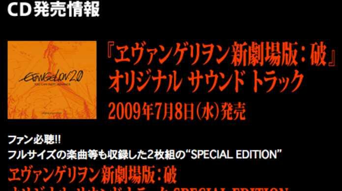 ヱヴァンゲリヲン新劇場版:破のサウンドトラックの内容とジャケットが発表!