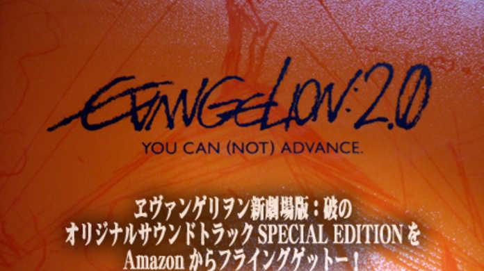ヱヴァンゲリヲン新劇場版:破のオリジナルサウンドトラックSPECIAL EDITIONをAmazonからフライングゲットー!