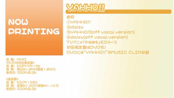 堀江由衣、7月15日にアルバム「HONEY JET!!」発売を控えるも、シングル「YAHHO!!」発売を発表。