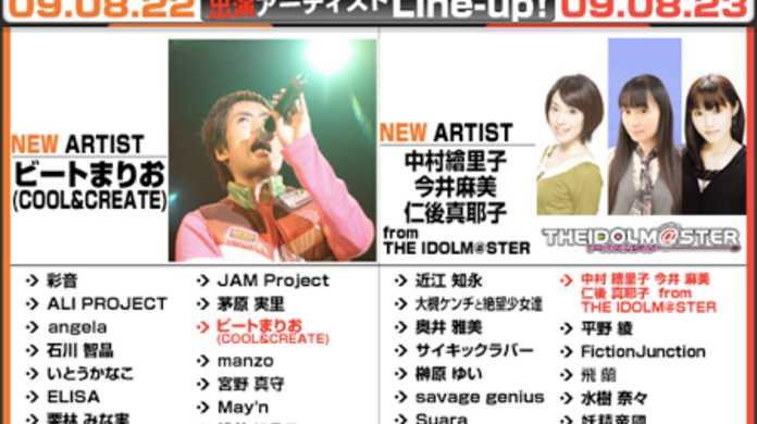 アニサマ2009、ビートまりお(COOL&CREATE)と、中村繪里子・今井麻美・仁後真耶子 from THE IDOLM@STERの参戦が決定。