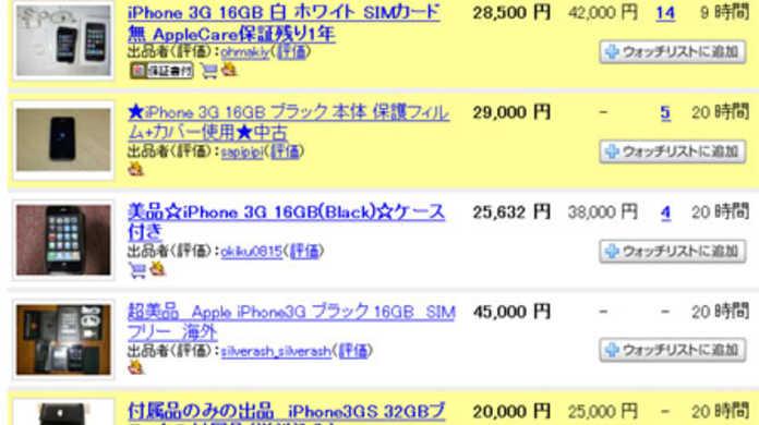 Yahoo!オークションでiPhone 3Gの出品が解禁に。