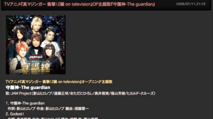 JAM Project、真マジンガー 衝撃!Z編の新OP「守護神-The guardian」を8月5日に発売決定。