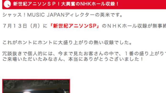 NHKの「MUSIC JAPAN 新世紀アニソンSP」に水樹奈々、茅原実里、HIMEKAらが出演。放送は8月中旬。