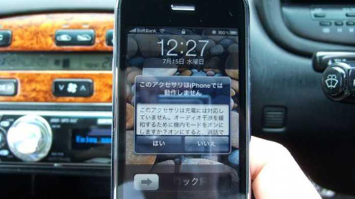 【注意】iPhone 3G用の充電アダプタは、iPhone 3GSに対応していない場合があるそうです。