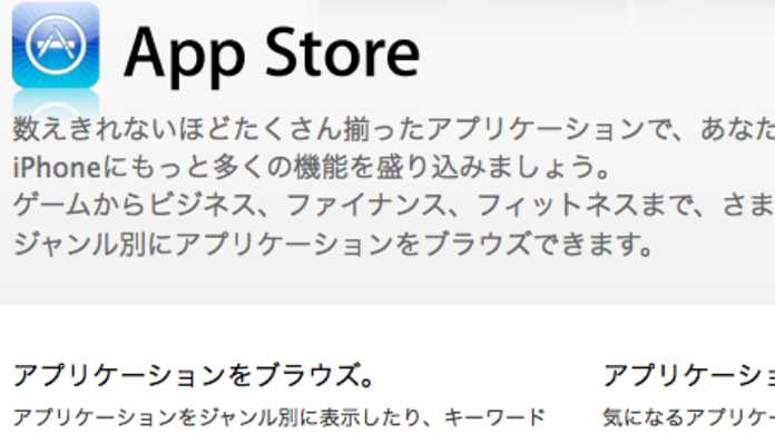 App store、1年で15億ダウンロードを突破!!
