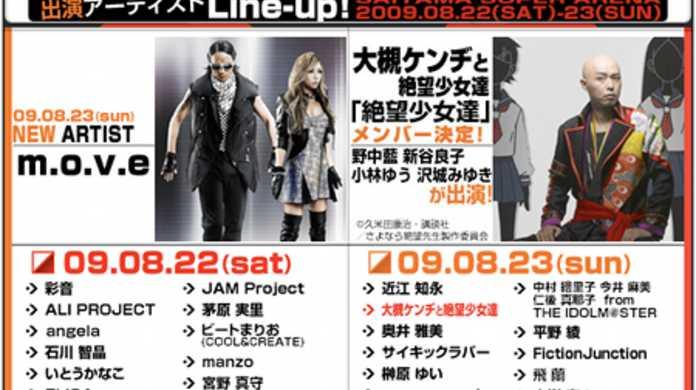 アニサマ2009に、「m.o.v.e」と「大槻ケンヂと絶望少女達」が出場決定。