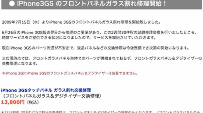 iLab PC Factory、iPhone 3GSの液晶ガラスが破損したら13,800円で修理サービス開始。