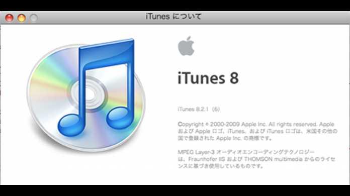 iTunesが8.2.1へバージョンアップしました。