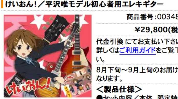 けいおん!の平沢唯モデルのギターと秋山澪モデルのベースがTBSより販売開始。