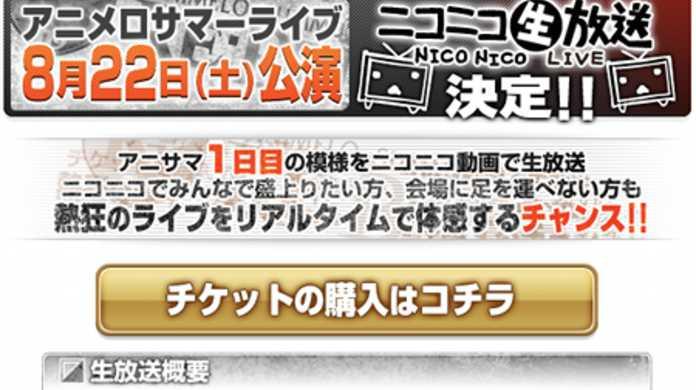 本日(2009.07.21)からニコニコ生放送で、アニサマ2009の1日目を視聴できるチケットの販売受付開始。